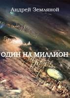 Обложка произведения Один на миллион