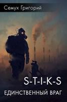Обложка произведения S-T-I-K-S. Единственный враг