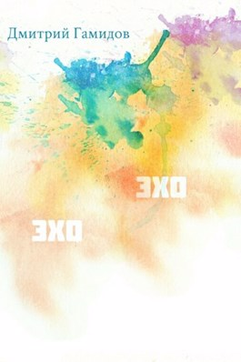 Обложка произведения ЭХО