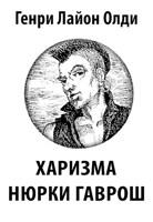 Обложка произведения Харизма Нюрки Гаврош