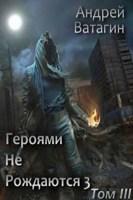 Обложка произведения Героями не рождаются 3. Том III