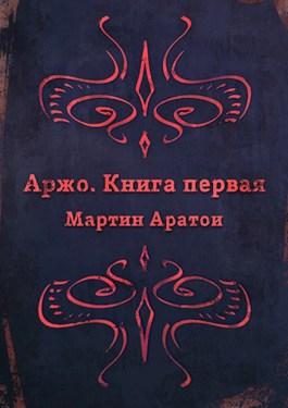 Обложка произведения Аржо. Книга первая.