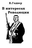 Обложка произведения В интересах Революции