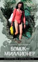 "Обложка произведения Бомж-миллионер (Агентство ""Ангелы"", книга 3)"