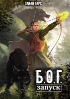 Обложка произведения Б.О.Г. Запуск