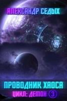 Обложка произведения Книга 3. Проводник хаоса