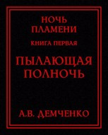 Обложка произведения Книга I. Пылающая полночь