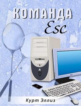 Обложка произведения Команда Esc