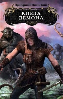 Обложка произведения КНИГА ДЕМОНА: Чернильные души