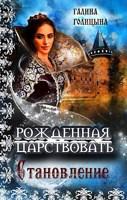 """Обложка произведения Рожденная царствовать (книга 2, """"Становление"""")"""