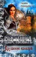 """Обложка произведения Рожденная царствовать (книга 1, """"Крушение идеалов"""")"""
