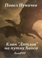 "Обложка произведения Клан ""Дятлов"" на путях Хаоса"