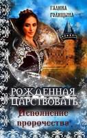 """Обложка произведения Рожденная царствовать (книга 3, """"Исполнение пророчества"""")"""