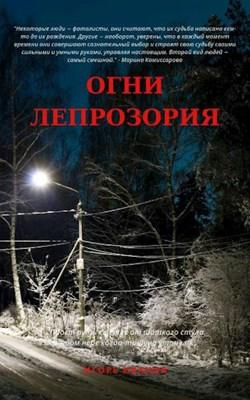 Обложка произведения Огни лепрозория