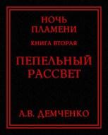 Обложка произведения Книга II. Пепельный рассвет