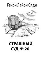 Обложка произведения Страшный суд № 20