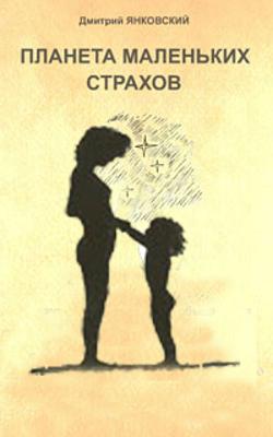 Обложка произведения Планета маленьких страхов