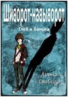 Обложка произведения Шиворот-навыворот. Глеб и Ванька