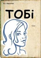 Обложка произведения Тобi (поэма)