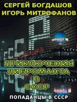 Обложка произведения Приключения либроманта в СССР