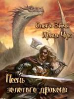 Обложка произведения Песнь золотого дракона