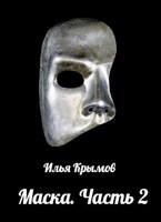 Обложка произведения Маска (Часть 2)