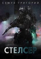 Обложка произведения Стелсер
