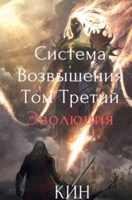 Обложка произведения Система Возвышения. Том Третий. Эволюция