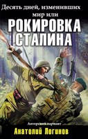 Обложка произведения Десять дней, изменивших мир (Рокировка Сталина)
