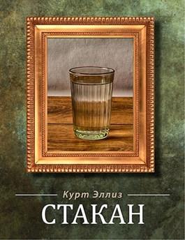 Обложка произведения Стакан