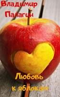 Обложка произведения Любовь к яблокам