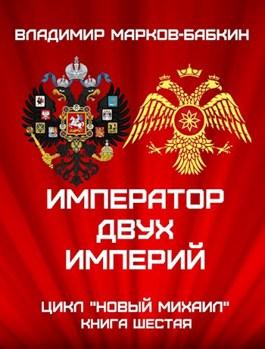 Обложка произведения Император двух Империй