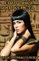 Обложка произведения Египтянка. Боги Кемета 1