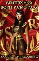Обложка произведения Египтянка. Боги Кемета 2