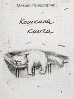Обложка произведения Кошкина книга