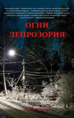 Dmitry Naumov «Ноча зимы»