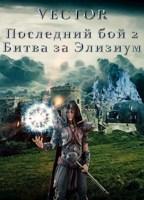 Обложка произведения Последний бой 2. Битва за Элизиум. Часть 1