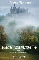 """Обложка произведения Клан """"Дятлов"""" 4"""