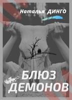 Обложка произведения Блюз демонов
