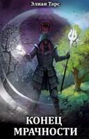 Обложка произведения Конец Мрачности