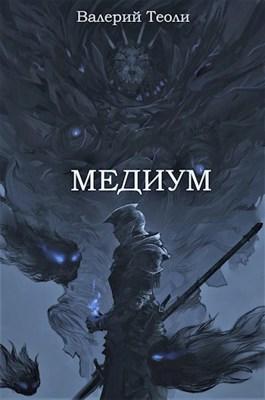 Обложка произведения Медиум