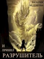 Обложка произведения И пришел Разрушитель. Том 1 (Темный маг 5)