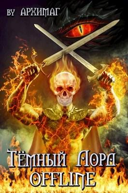 Обложка произведения Тёмный лорд-2. OFFLINE