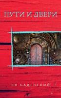 Обложка произведения Пути и Двери