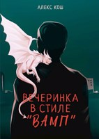 """Обложка произведения Вечеринка в стиле """"вамп"""""""