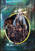Обложка произведения Герои чужой войны - 2