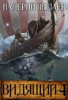 Обложка произведения Видящий-4. Путь домой