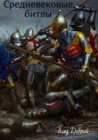 Обложка произведения Средневековые битвы