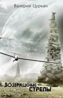 Обложка произведения Возвращение Стрелы