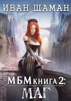Обложка произведения Империя 2: Маг